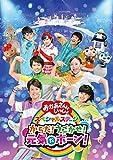 NHK「おかあさんといっしょ」スペシャルステージ からだ!うごかせ!元気だボーン![DVD]