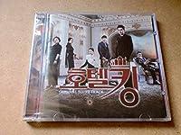 韓国ドラマ OST「ホテルキング」イ・ドンウク、イ・ダヘ 韓国版 CD