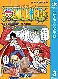 恋するワンピース 3 (ジャンプコミックスDIGITAL)