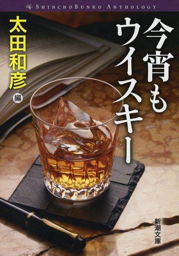 今宵もウイスキー (新潮文庫)