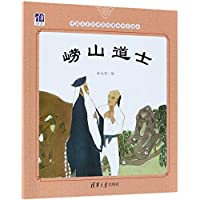 A Daoist From Lao Mountain (The Classic Chinese Picture Book) (Chinese Edition)