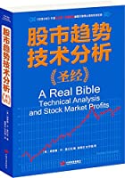 Technical Analysis of Stock Trends: The Bible(Chinese Edition)