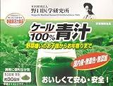 野口医学研究所 ケール100%青汁 30包
