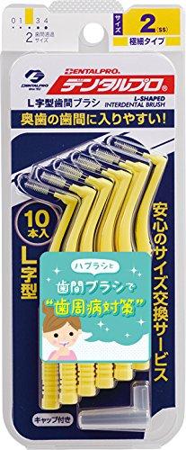 デンタルプロ 歯間ブラシ L字型 極細タイプ サイズ2(SS) 10本入
