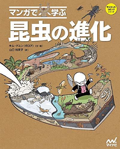 マンガで学ぶ 昆虫の進化 (サイエンスコミックシリーズ)