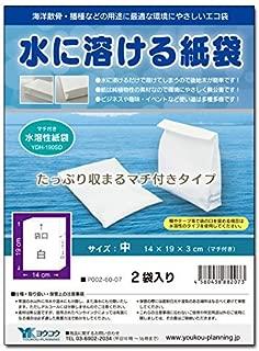 水に溶ける紙袋 中サイズ(マチ付きタイプ)14cm×19cm×3cm 2袋入り