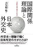 国際関係理論と日本外交史: 「分断」を乗り越えられるか