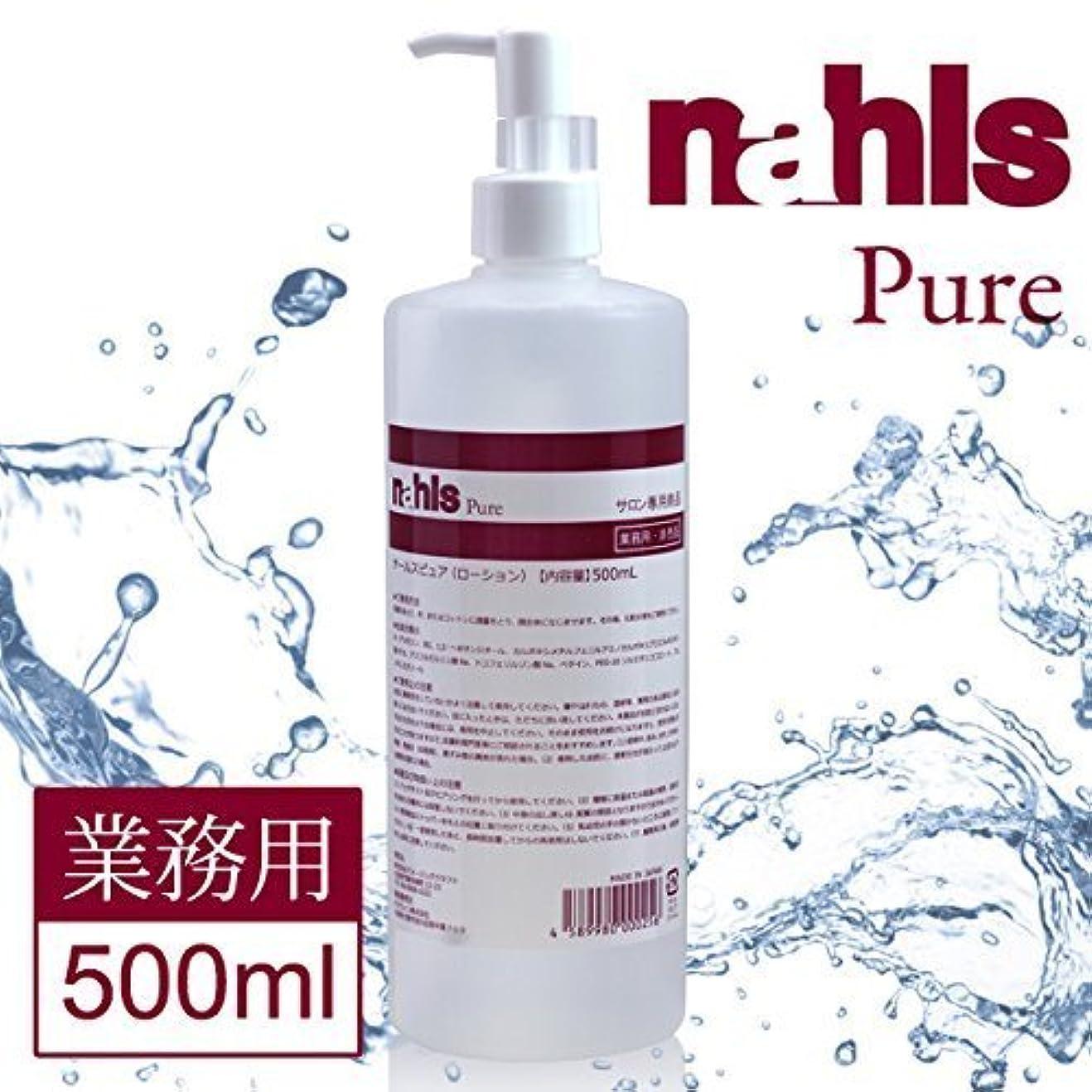 代わって努力する穀物ナールスピュア ローション 500ml エイジングケア 保湿化粧水