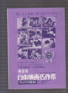 映画二つ折りチラシ 「第2回 日本映画名作祭」喜びも悲しみも幾歳月、おとうと、米、警察日記、にっぽん昆虫記、忍びの者、生きる、湖の琴、愛染かつら、男の花道