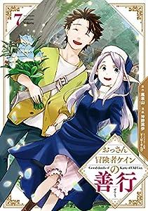 おっさん冒険者ケインの善行 7巻 (デジタル版ガンガンコミックスUP!)