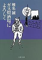 ガス燈酒場によろしく (文春文庫)