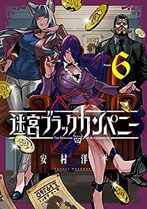 迷宮ブラックカンパニー 6巻 (ブレイドコミックス)