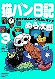 【Amazon.co.jp 限定】猫パン日記幸せを運ぶねこと厄よびパンダ3(特典描き下ろしマンガ4ページ データ配信)