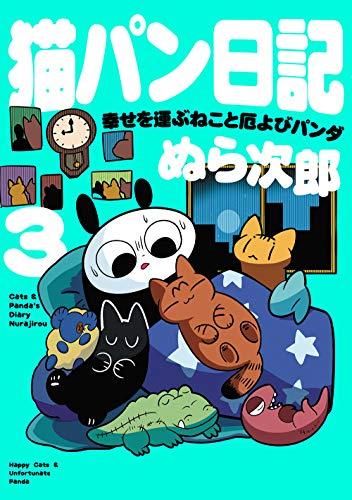【Amazon.co.jp 限定】猫パン日記幸せを運ぶねこと厄よびパンダ3_0