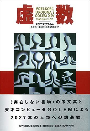 虚数 (文学の冒険シリーズ)