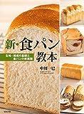 新・食パン教本