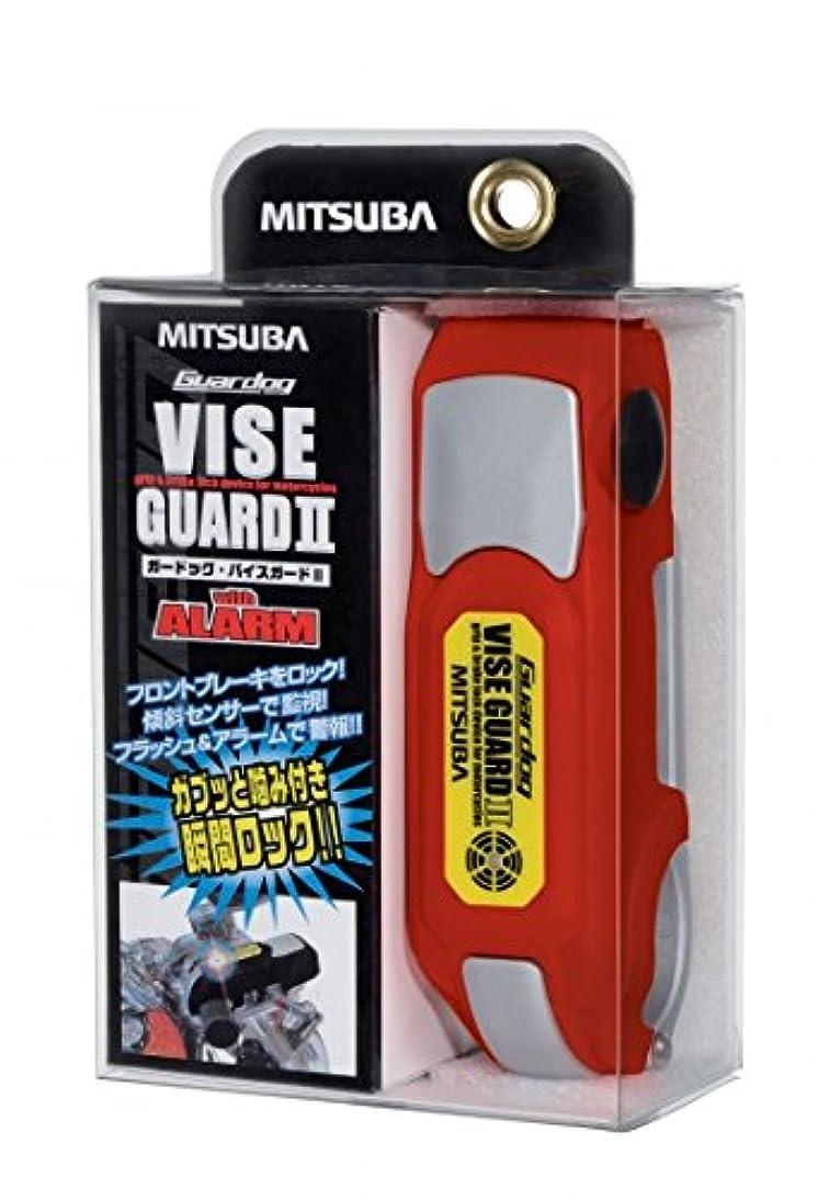 廃止する引き潮原油MITSUBA(ミツバサンコーワ) ガードッグ バイスガード2 with アラーム オレンジ BS-003D