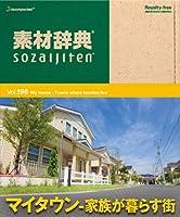 素材辞典 Vol.196 マイタウン~家族が暮らす街編