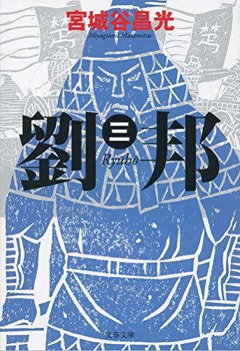 劉邦 (三) (文春文庫)
