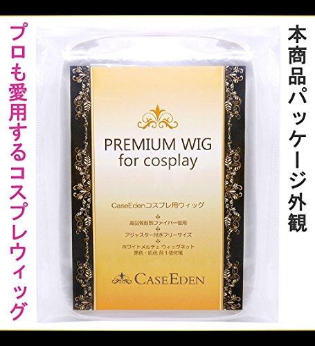 『CaseEden スーパーロングストレート ウィッグ ウィッグネット 2個セット コスチューム用小物 ライトゴールド 100cm』の1枚目の画像