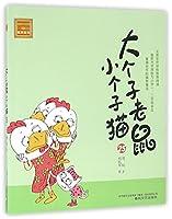 大个子老鼠小个子猫(25)/春风注音aoe名家名作