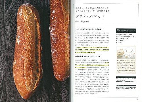 世界文化社『「エスプリ・ド・ビゴ」藤森二郎のおいしい理由。パンのきほん、完全レシピ』