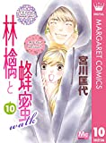 林檎と蜂蜜walk 10 (マーガレットコミックスDIGITAL)