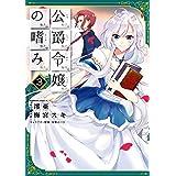 公爵令嬢の嗜み(3) (角川コミックス・エース)