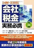 図解・業務別 会社の税金実務必携〈平成24年版〉 (-)