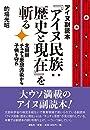 アイヌ副読本『アイヌ民族:歴史と現在』を斬る―北朝鮮チュチェ思想汚染から子供を守れ