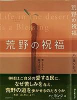 荒野の祝福(改訂版) (ハ・ヨンジョ牧師 ベスト3)