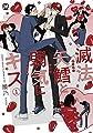 滅法矢鱈と弱気にキス① (MARBLE COMICS)