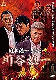 日本統一外伝 川谷雄一[DVD]