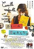 カミーユ、恋はふたたび DVD[DVD]