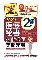 51k+AmsPsXL. SL200  - 医療秘書技能検定 01