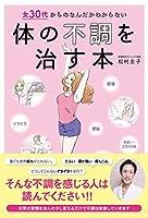 女30代からのなんだかわからない体の不調を治す本
