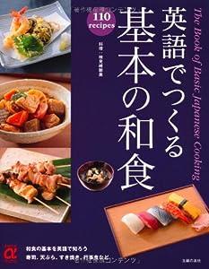 英語でつくる基本の和食―和食の基本を英語で知ろう