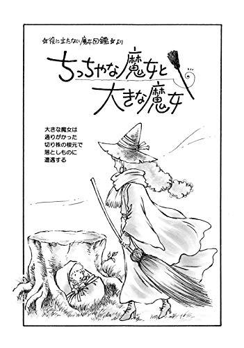 ちっちゃな魔女と大きな魔女 ぴ~とちび魔女 (BOOK☆WALKER セレクト)