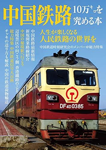 中国鉄路10万キロを究める本: 中国鉄道時刻表2018冬臨時増刊号