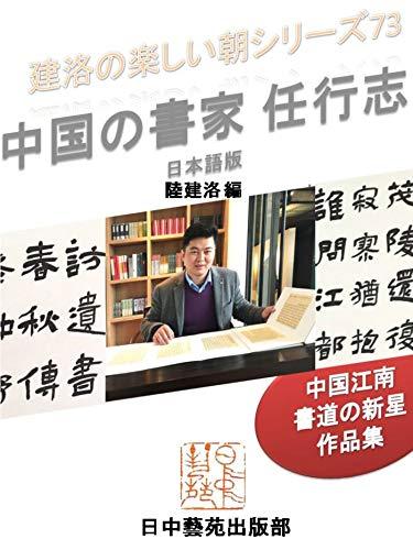 Ren Xingzhi Chinese calligrapher: New Star of caligraphy in Jiangnan China Nice morning of Jianluo series (Books of Japan China Art World) (Japanese Edition)
