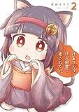 社畜さんは幼女幽霊に癒されたい。 コミック 1-2巻セット