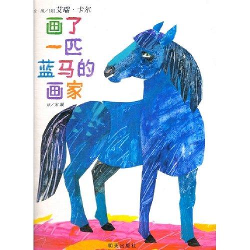 Der Künstler und das blaue Pferd (Chinesisch)