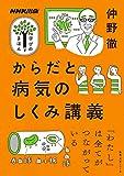 からだと病気のしくみ講義 (教養・文化シリーズ NHK出版学びのきほん)