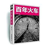 Centennial Train(Chinese Edition)