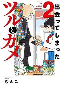 出会ってしまったツルとカメ (2) (バンブーコミックス)