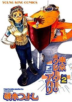 [磯本つよし]の東京クレーターのアカリ(2) (ヤングキングコミックス)