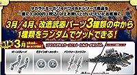 【最強3種 武器セット】ボーンブレード2個 + グラインダーカッター2個 + パンツァーファウスト2個 コマンドアタッカーユニット シルバーチタンVer.  ゾイドワイルド