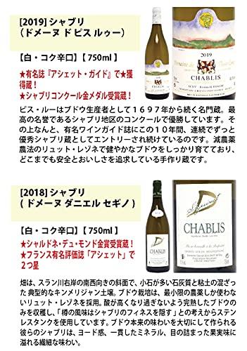 ヴェリタスシャブリ101蔵特選白ワイン6本セット((W0C622SE))(750mlx6本ワインセット)