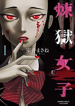 [室井まさね]の煉獄女子(1) (バンブーコミックス)