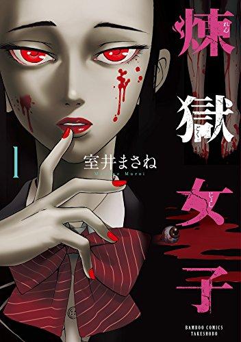 煉獄女子(1) (バンブーコミックス)